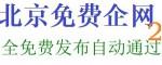 22北京免费企业网站2号